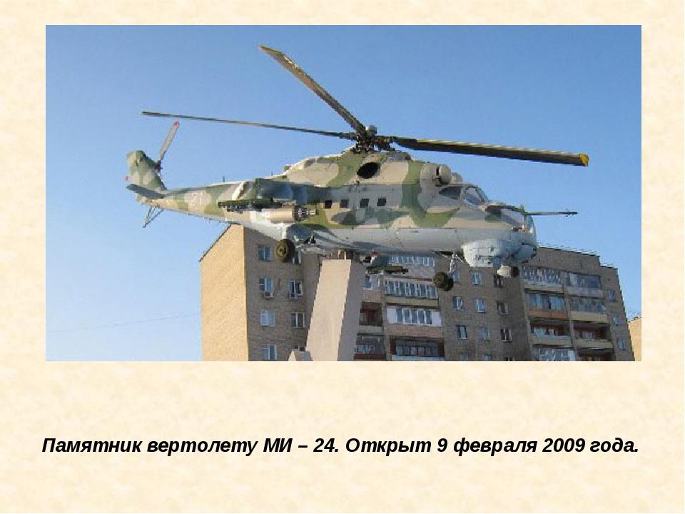 Памятник вертолету МИ – 24. Открыт 9 февраля 2009 года.