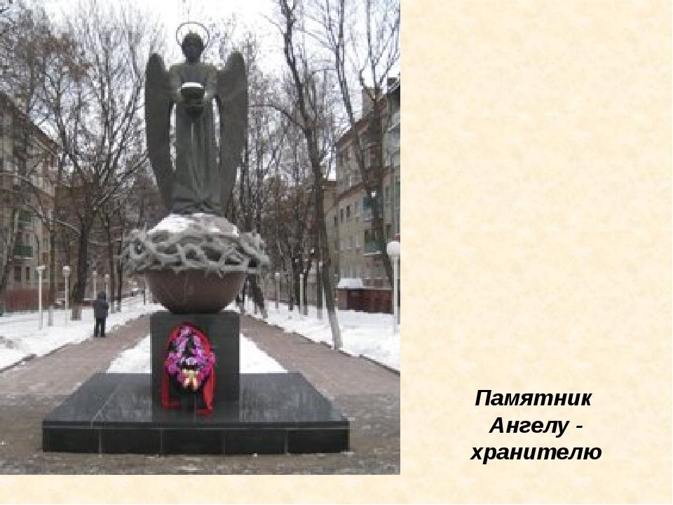 Памятник Ангелу - хранителю