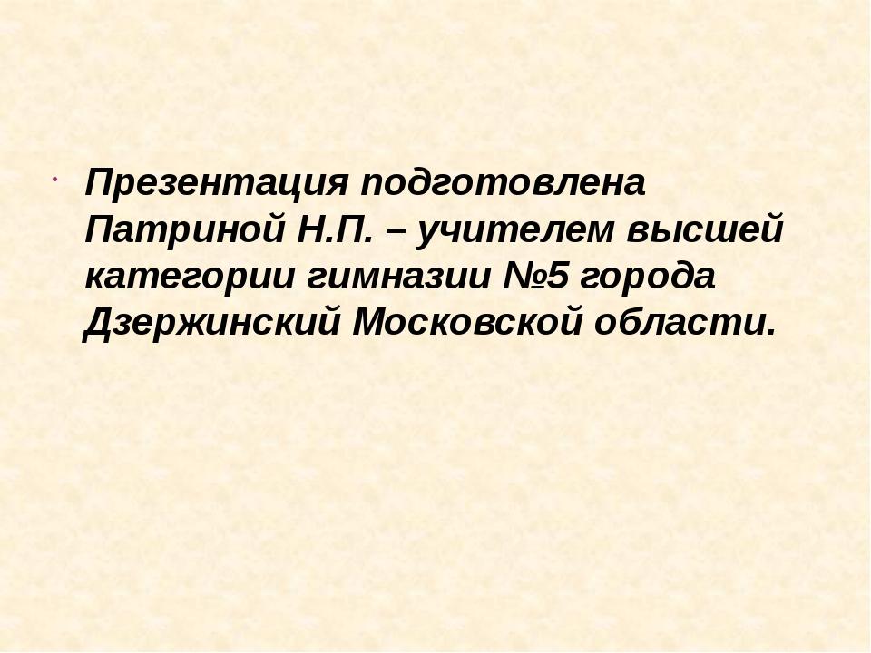 Презентация подготовлена Патриной Н.П. – учителем высшей категории гимназии...