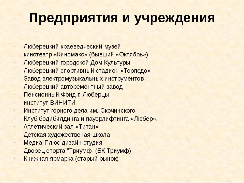 Предприятия и учреждения Люберецкий краеведческий музей кинотеатр «Киномакс»...