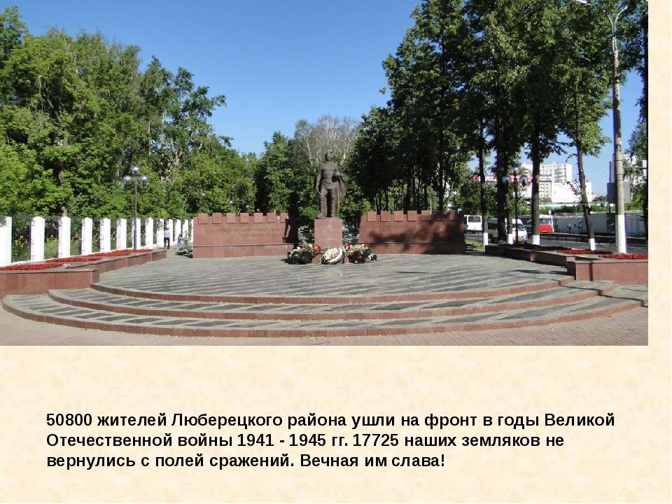 50800 жителей Люберецкого района ушли на фронт в годы Великой Отечественной в...