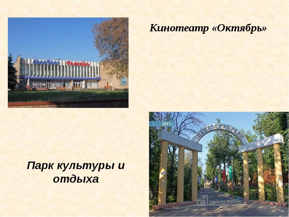 Кинотеатр «Октябрь» Парк культуры и отдыха