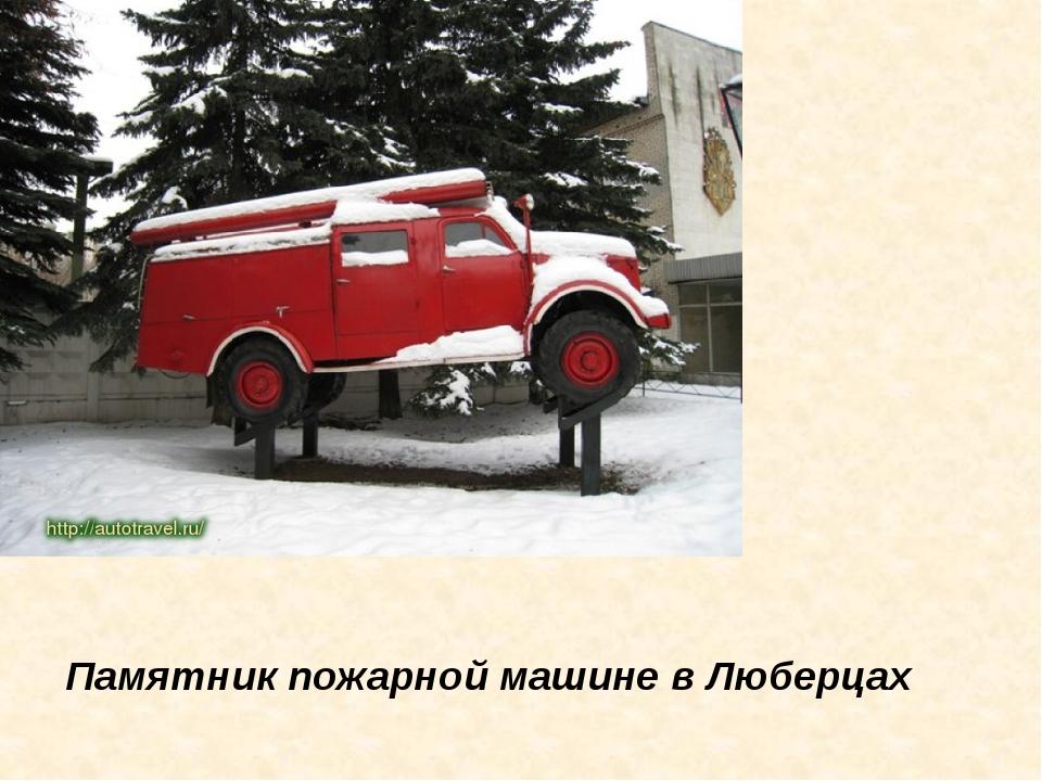 Памятник пожарной машине в Люберцах