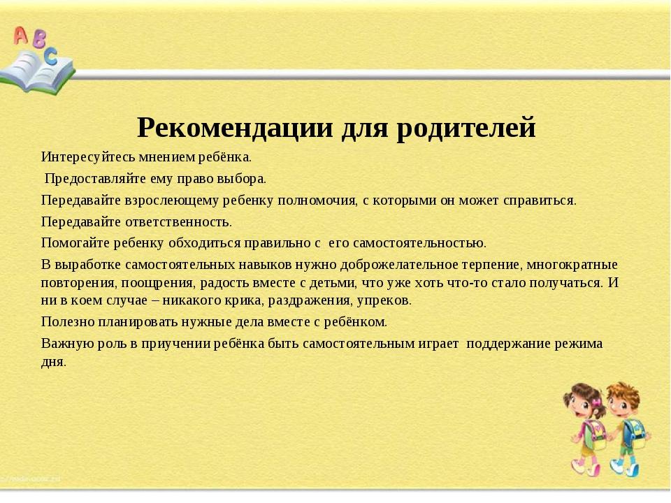 Рекомендации для родителей Интересуйтесь мнением ребёнка. Предоставляйте ему...