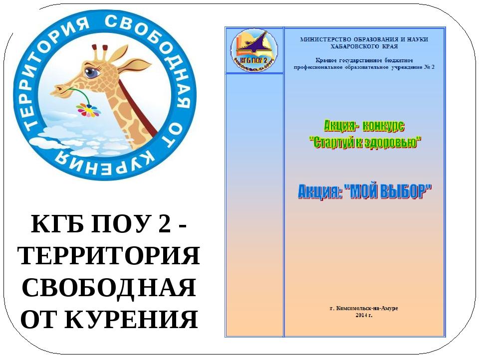 КГБ ПОУ 2 - ТЕРРИТОРИЯ СВОБОДНАЯ ОТ КУРЕНИЯ
