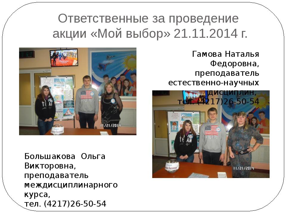 Ответственные за проведение акции «Мой выбор» 21.11.2014 г. Большакова Ольга...