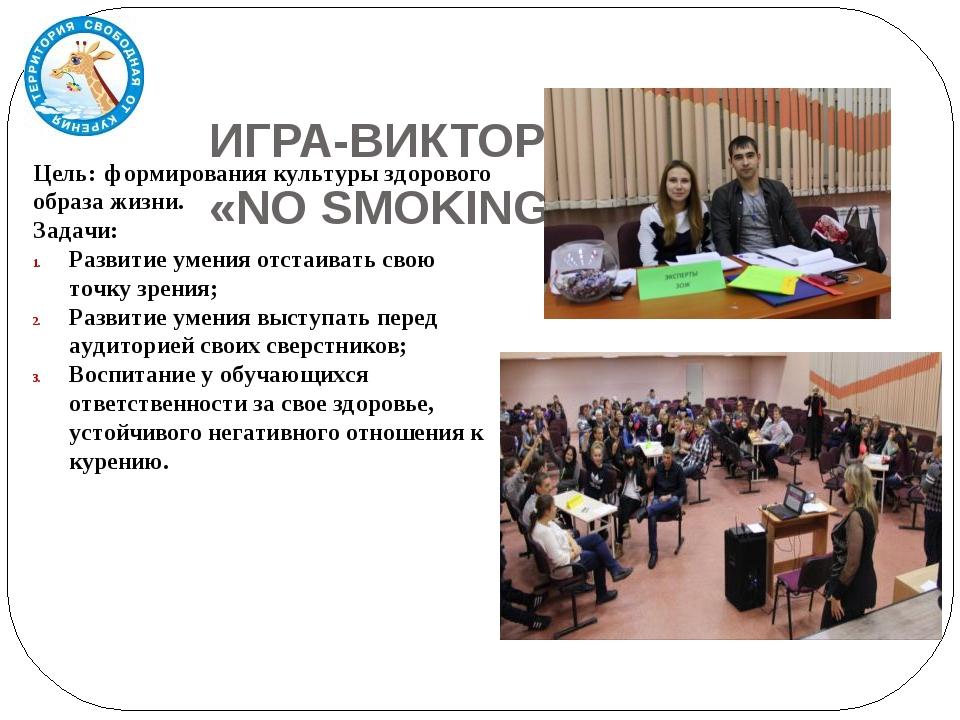ИГРА-ВИКТОРИНА «NO SMOKING» Цель: формирования культуры здорового образа жизн...