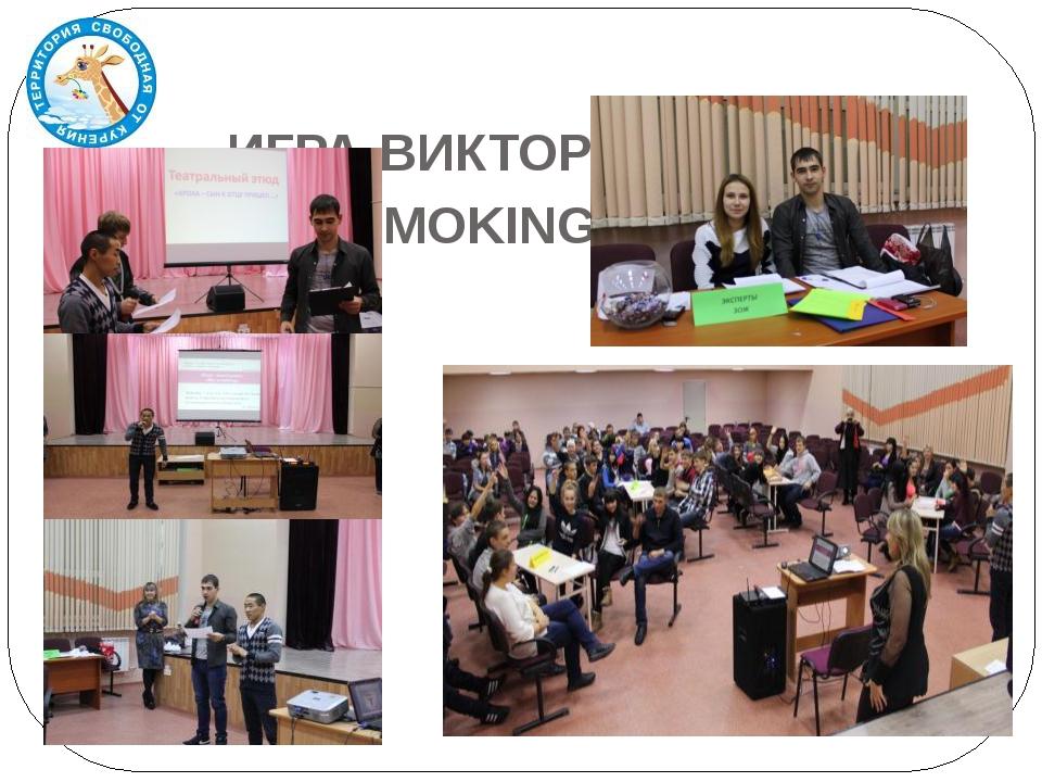 ИГРА-ВИКТОРИНА «NO SMOKING»