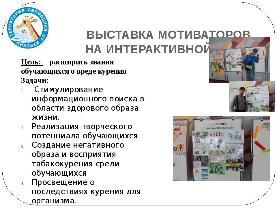 ВЫСТАВКА МОТИВАТОРОВ НА ИНТЕРАКТИВНОЙ СТЕНЕ Цель: расширить знания обучающихс...