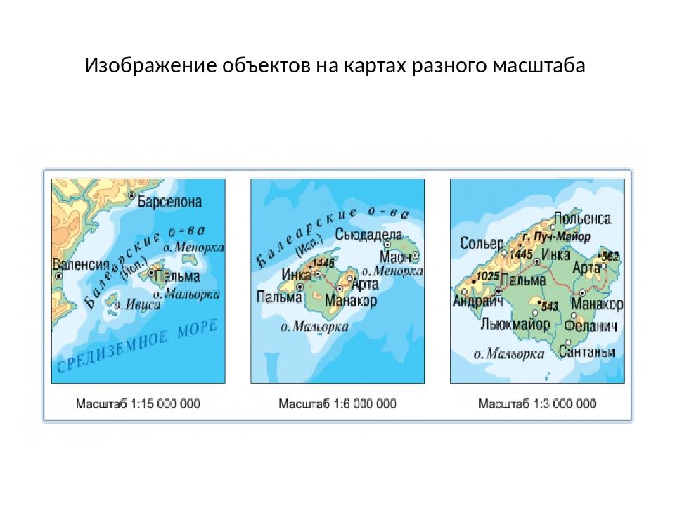 Изображение объектов на картах разного масштаба