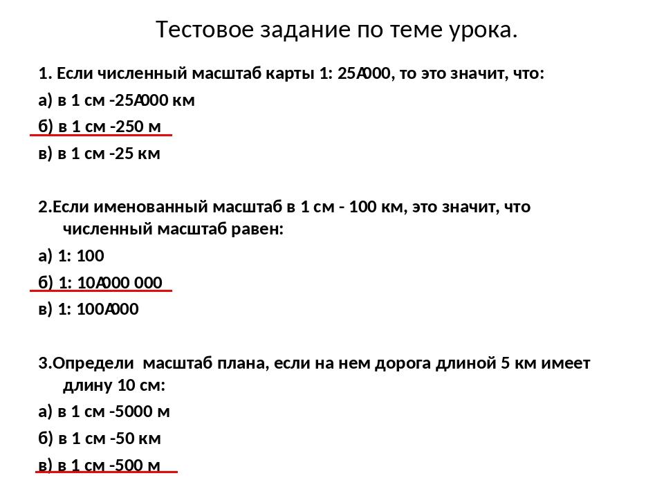 Тестовое задание по теме урока. 1. Если численный масштаб карты 1: 25000, то...