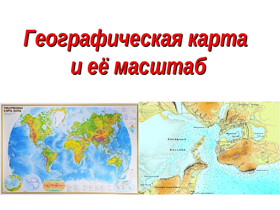 Географическая карта и её масштаб