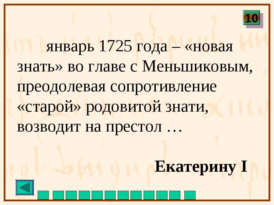 январь 1725 года – «новая знать» во главе с Меньшиковым, преодолевая сопроти...