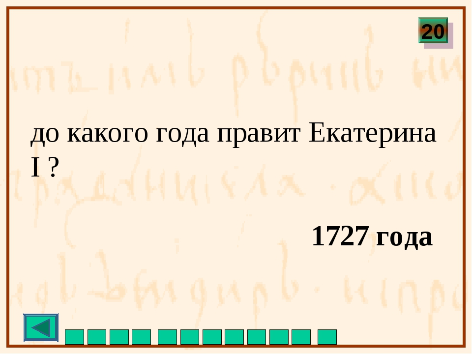 до какого года правит Екатерина I ? 1727 года 20