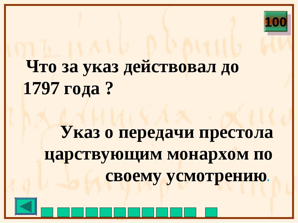 Что за указ действовал до 1797 года ? Указ о передачи престола царствующим м...
