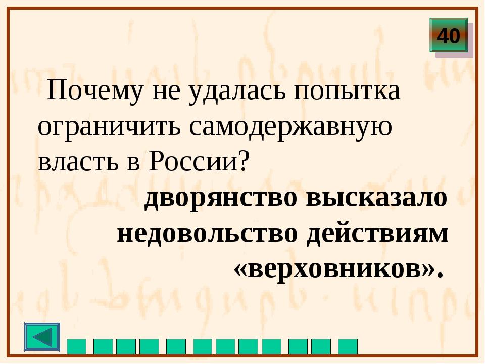 Почему не удалась попытка ограничить самодержавную власть в России? дворянст...