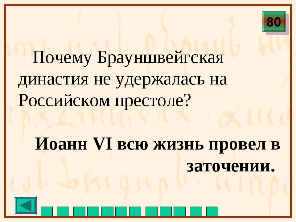 Почему Брауншвейгская династия не удержалась на Российском престоле? Иоанн V...