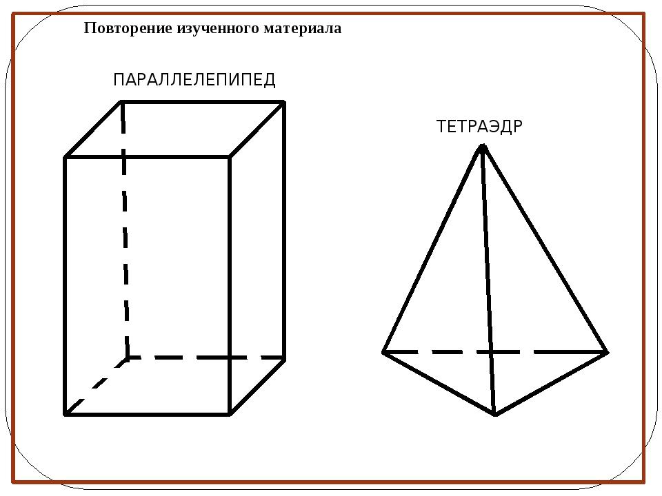 самых картинки тетраэдр и параллелепипеда основных