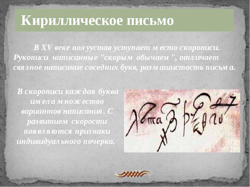Кириллическое письмо В XV веке полуустав уступает место скорописи. Рукописи...
