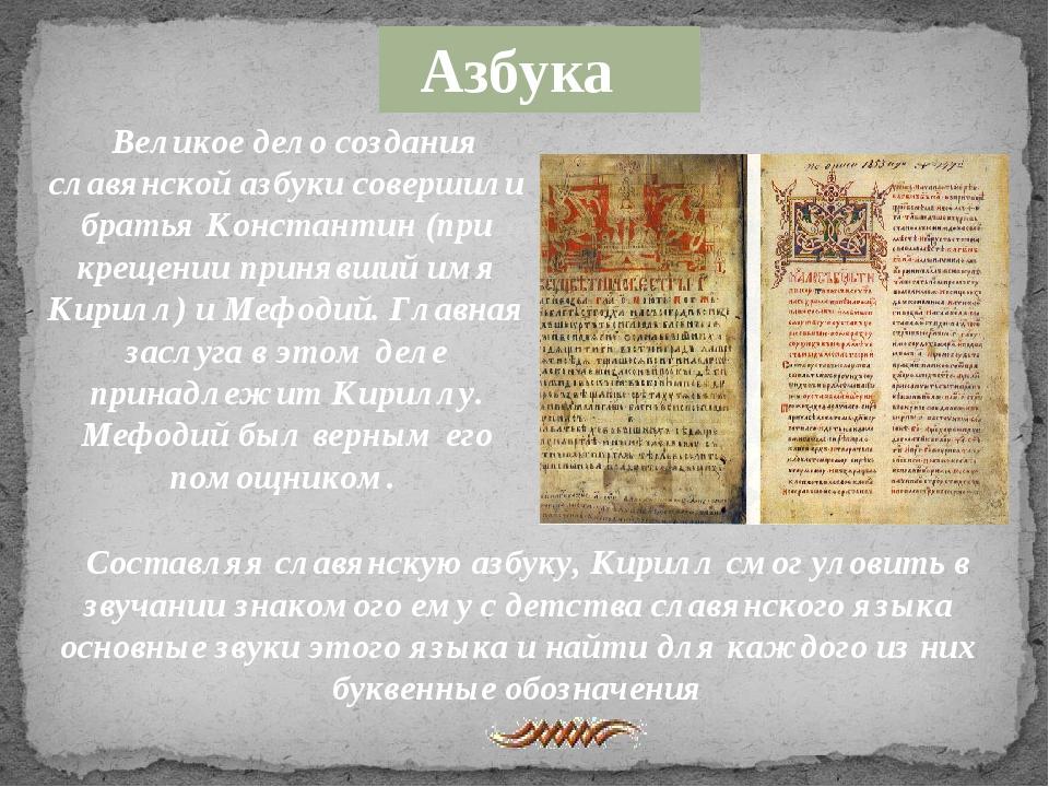 Азбука Великое дело создания славянской азбуки совершили братья Константин (...
