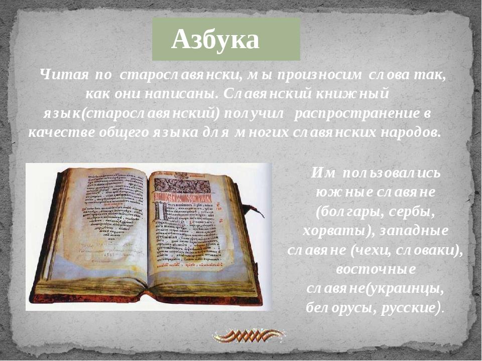 Азбука Читая по старославянски, мы произносим слова так, как они написаны. С...