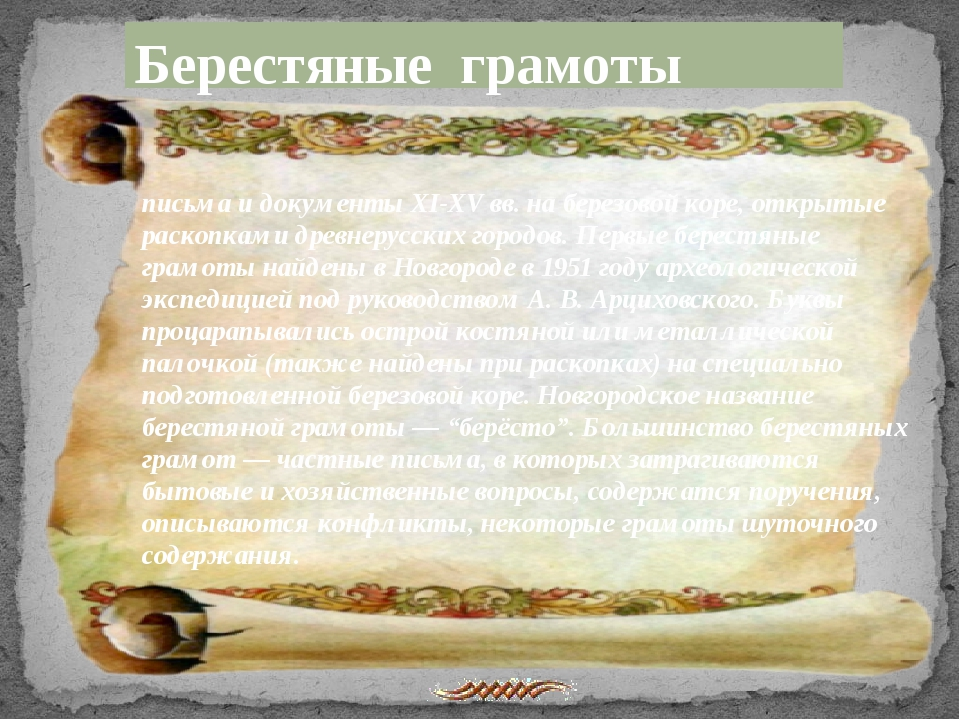 Берестяные грамоты письма и документы XI-XV вв. на березовой коре, открытые р...
