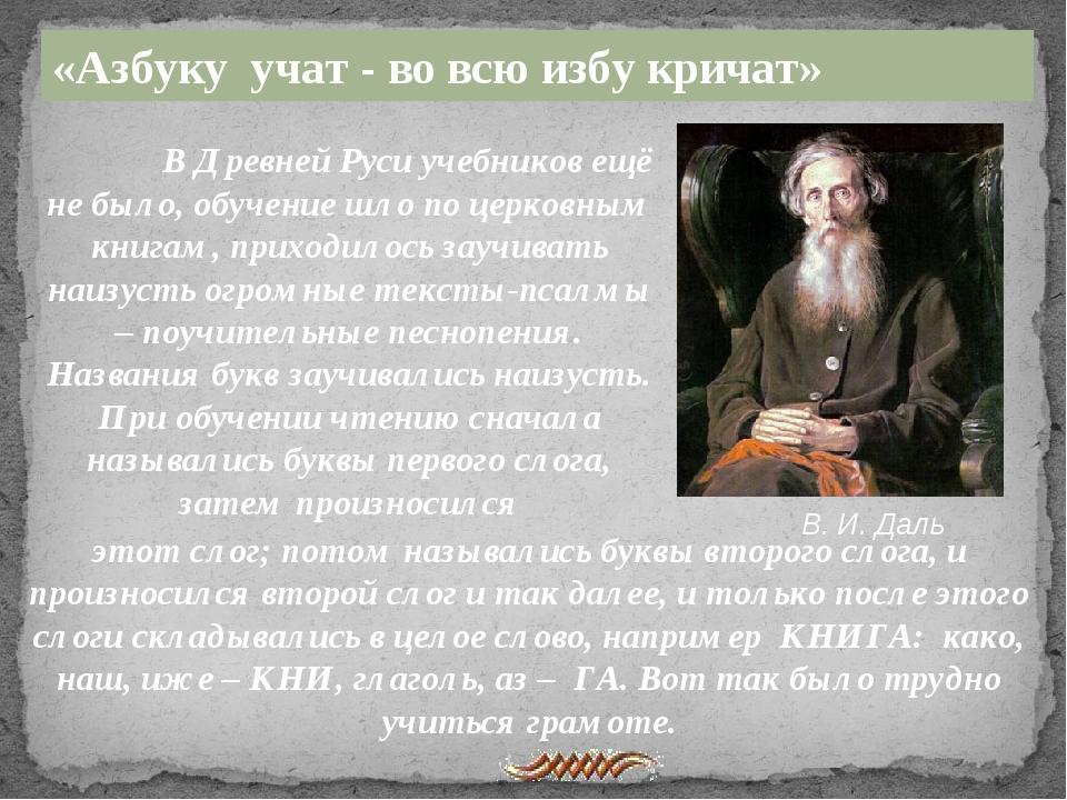«Азбуку учат - во всю избу кричат» В Древней Руси учебников ещё не было, обуч...