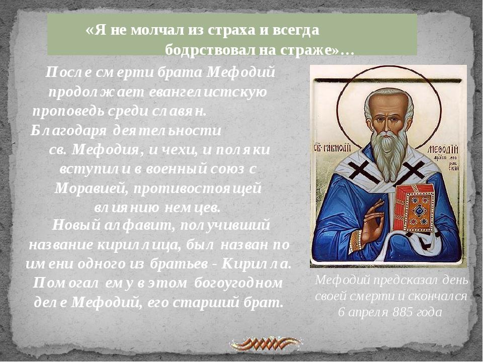 «Я не молчал из страха и всегда бодрствовал на страже»… После смерти брата М...