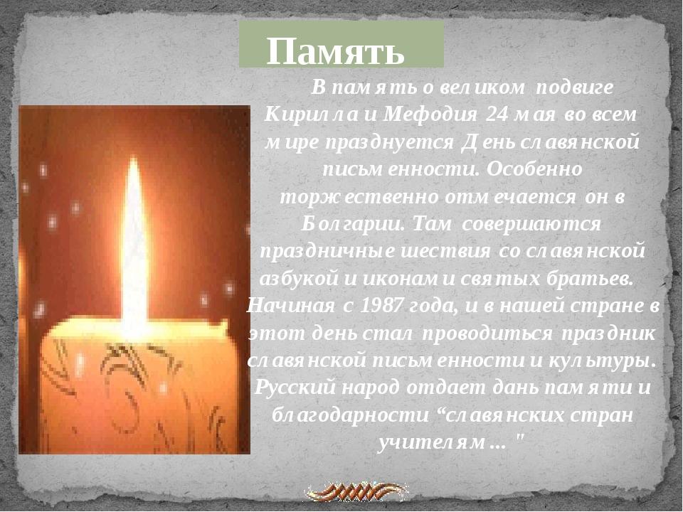 Память В память о великом подвиге Кирилла и Мефодия 24 мая во всем мире праз...