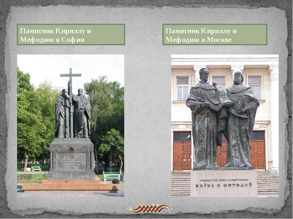 Памятник Кириллу и Мефодию в Софии Памятник Кириллу и Мефодию в Москве