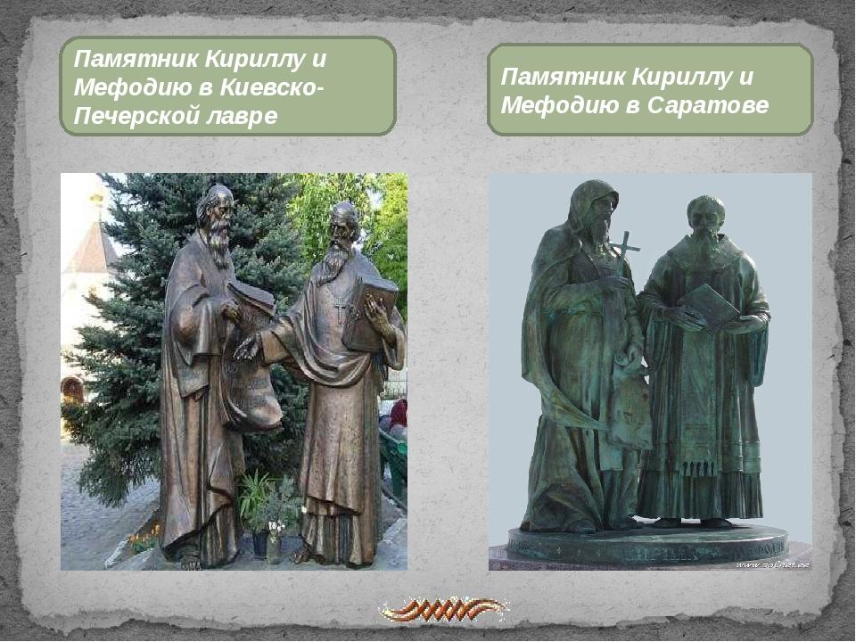 Памятник Кириллу и Мефодию в Киевско-Печерской лавре Памятник Кириллу и Мефо...