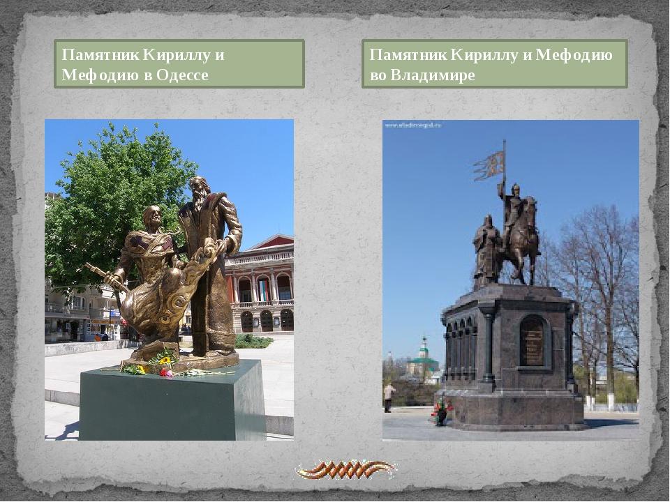 Памятник Кириллу и Мефодию в Одессе Памятник Кириллу и Мефодию во Владимире