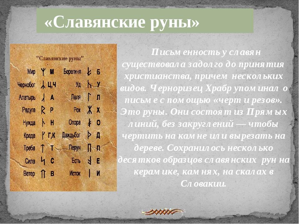 «Славянские руны» Письменность у славян существовала задолго до принятия хри...