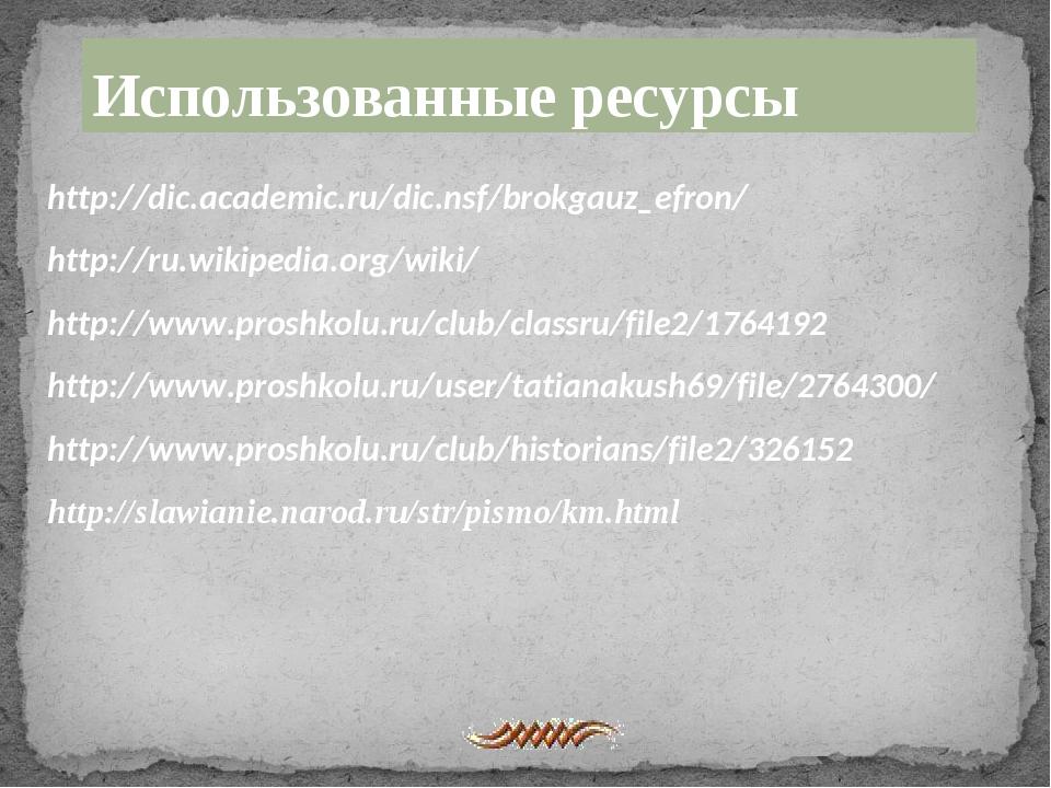 Использованные ресурсы http://dic.academic.ru/dic.nsf/brokgauz_efron/ http://...