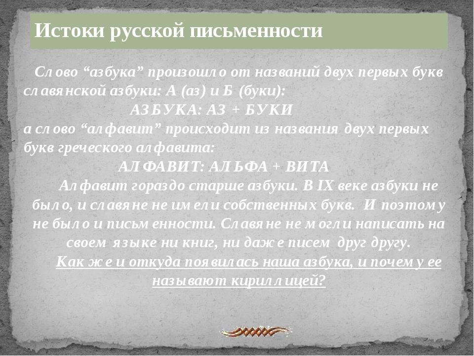 """Истоки русской письменности Слово """"азбука"""" произошло от названий двух перв..."""
