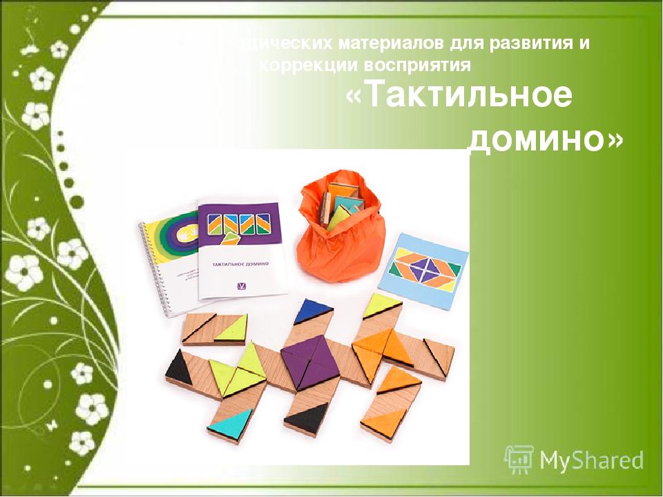 Набор методических материалов для развития и коррекции восприятия «Тактильно...