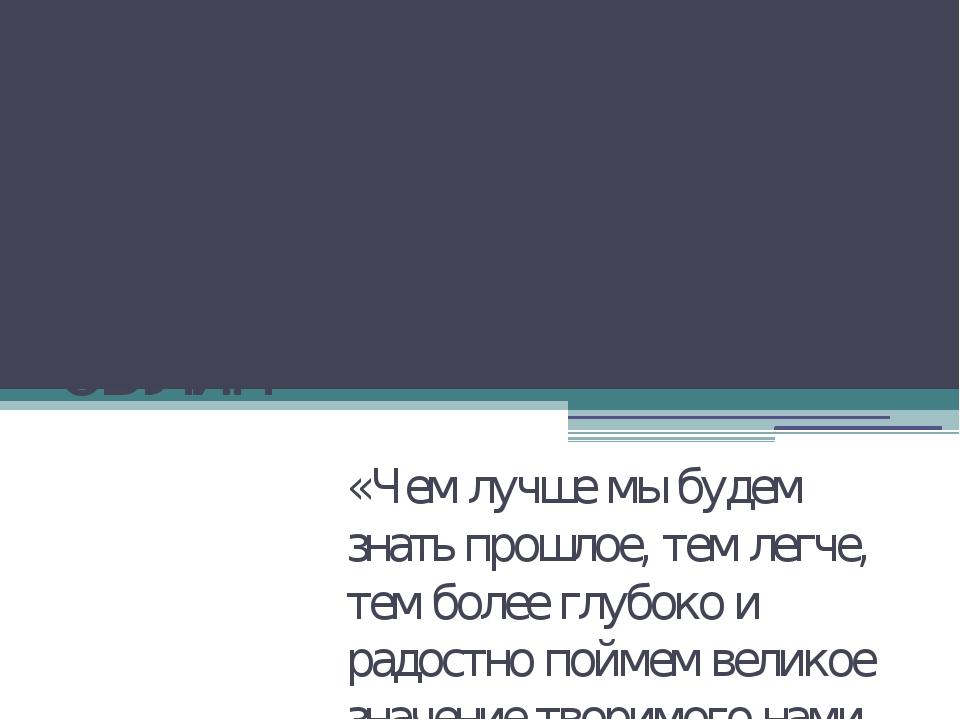 Киевский цикл былин и Новгородский цикл былин «Чем лучше мы будем знать прошл...