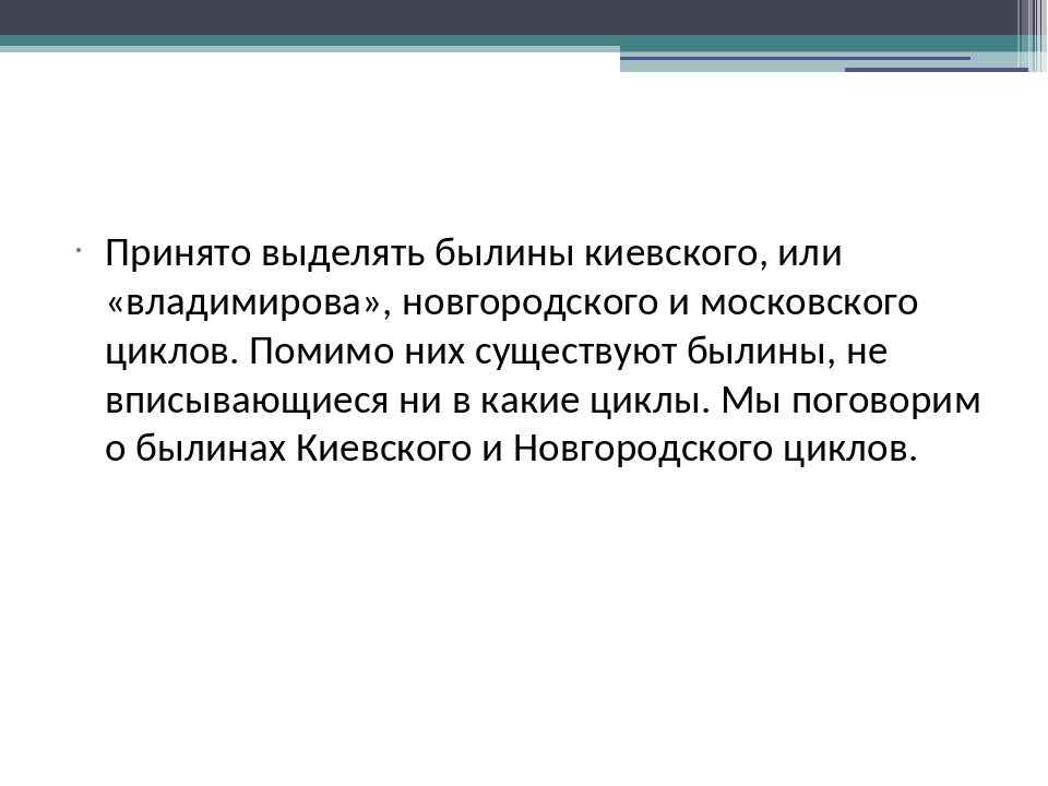 Принято выделять былины киевского, или «владимирова», новгородского и москов...