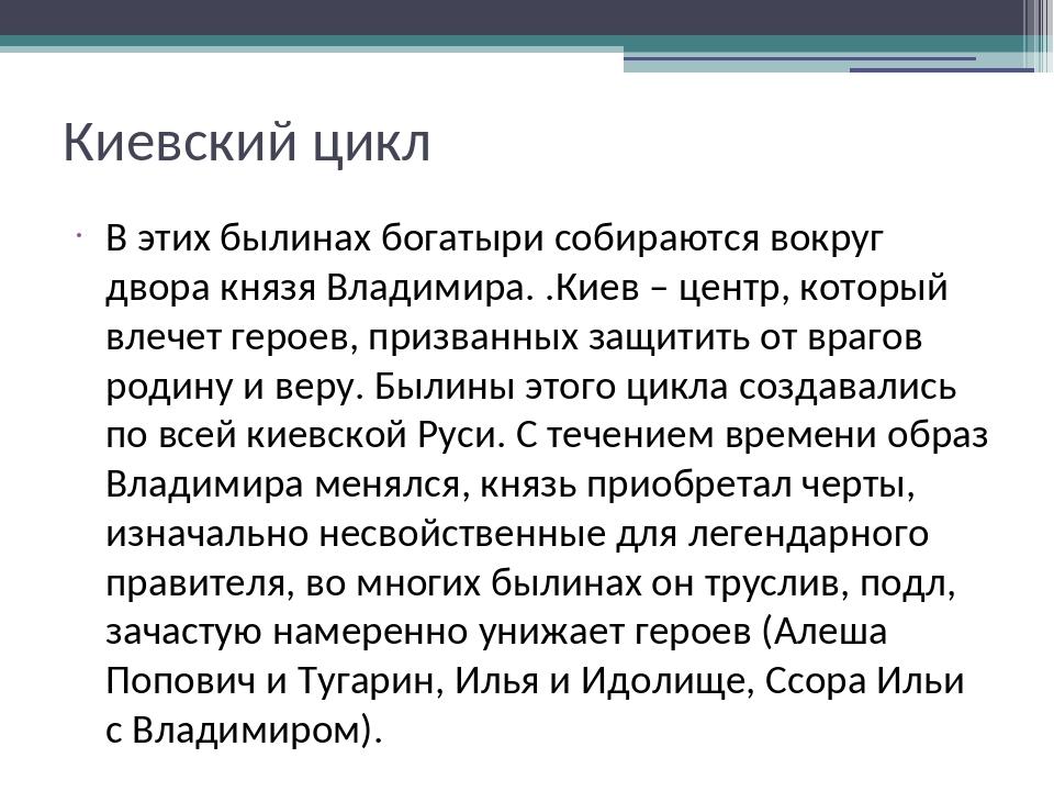 Киевский цикл В этих былинах богатыри собираются вокруг двора князя Владимира...