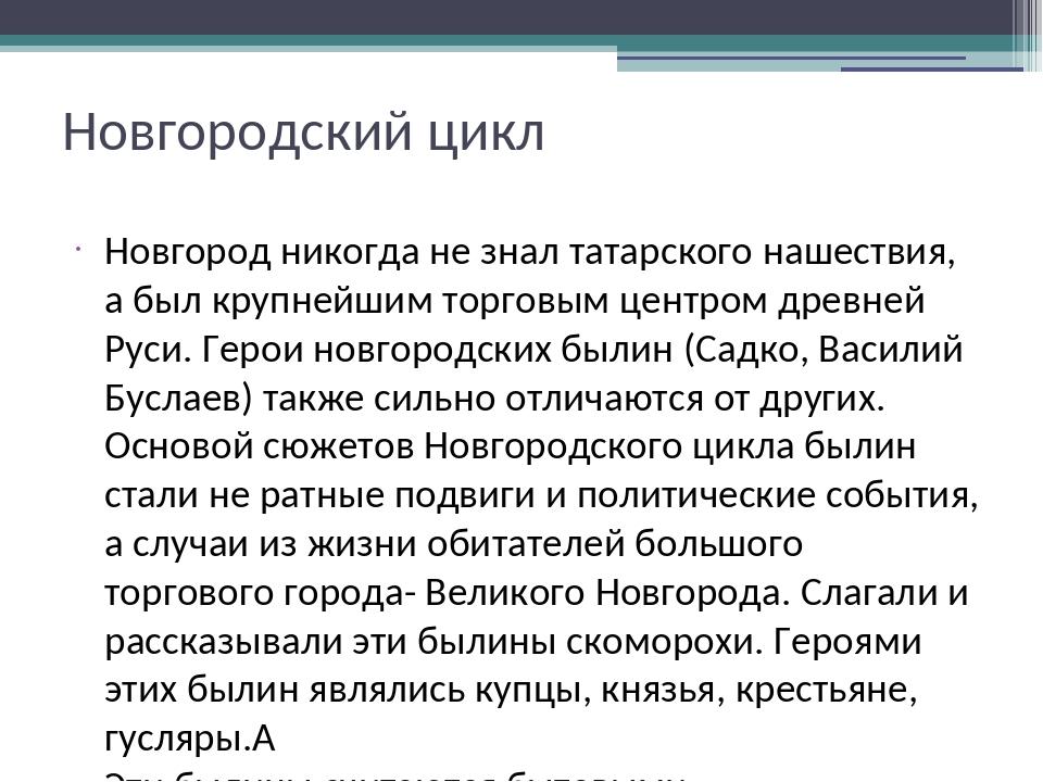 Новгородский цикл Новгород никогда не знал татарского нашествия, а был крупне...