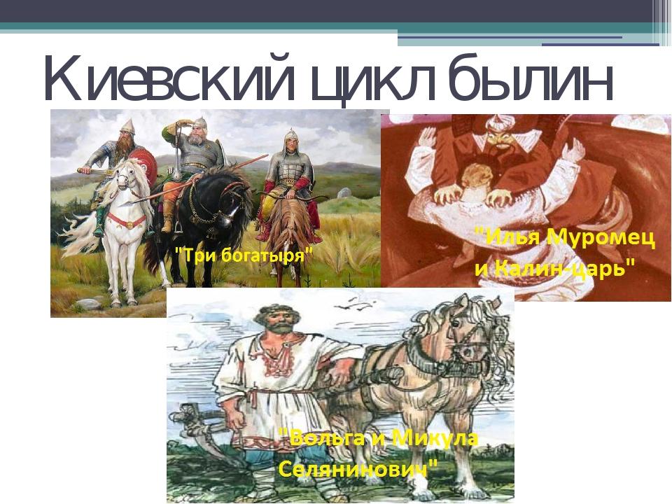 Киевский цикл былин