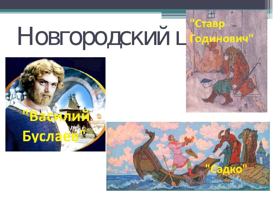 Новгородский цикл