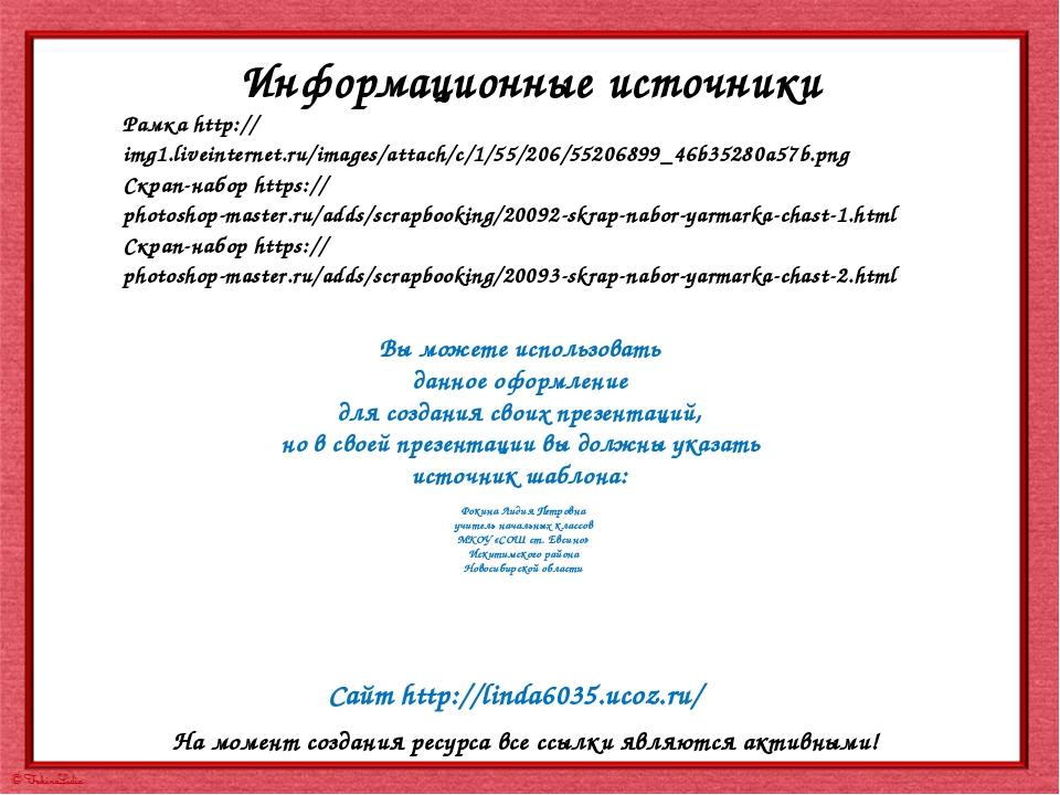 Информационные источники Рамка http://img1.liveinternet.ru/images/attach/c/1/...