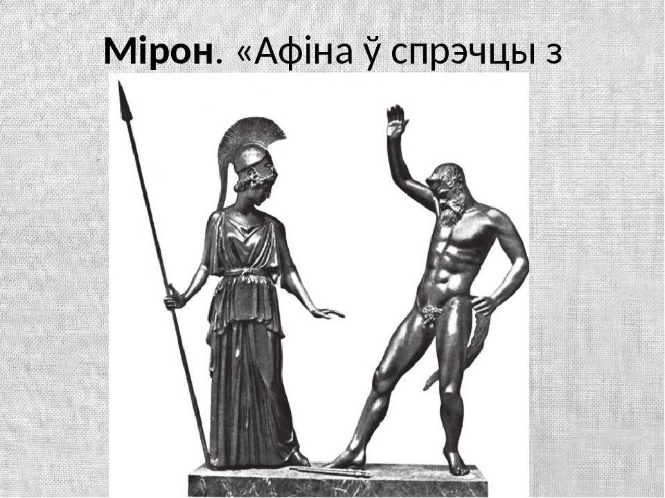 Мірон. «Афіна ў спрэчцы з Марсіем»
