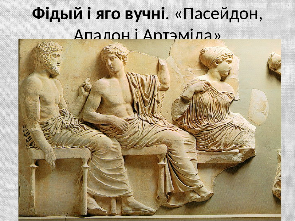 Фідый і яго вучні. «Пасейдон, Апалон і Артэміда»