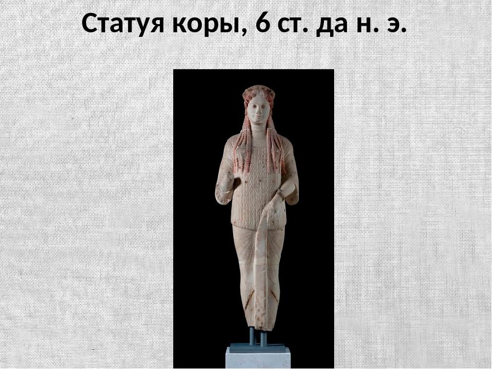 Статуя коры, 6 ст. да н. э.