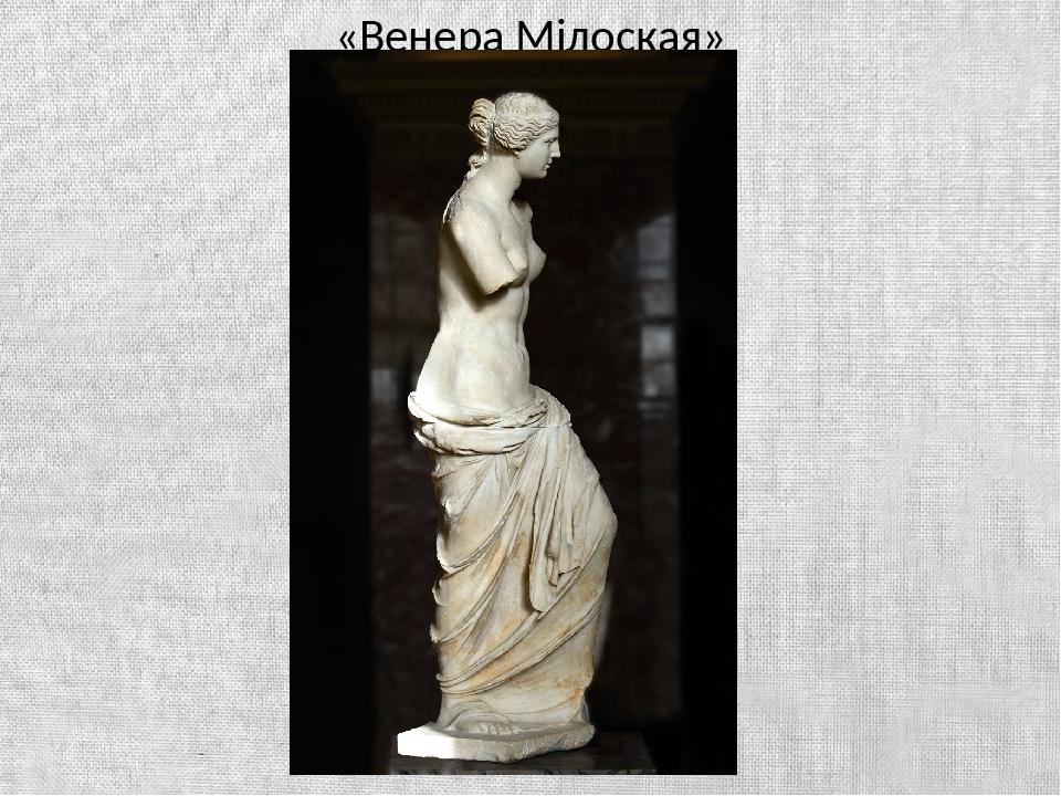 «Венера Мілоская»