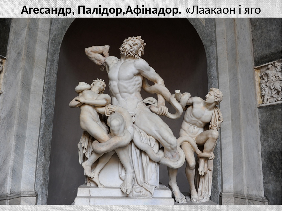 Агесандр, Палідор,Афінадор. «Лаакаон і яго сыны»
