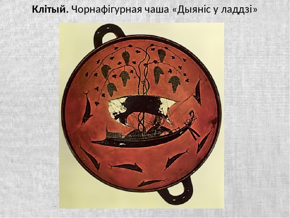 Клітый. Чорнафігурная чаша «Дыяніс у ладдзі»