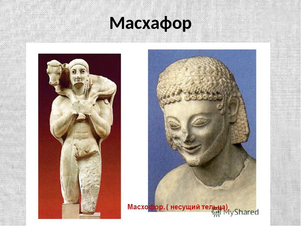 Масхафор